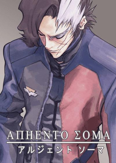 Аргенто Сома постер