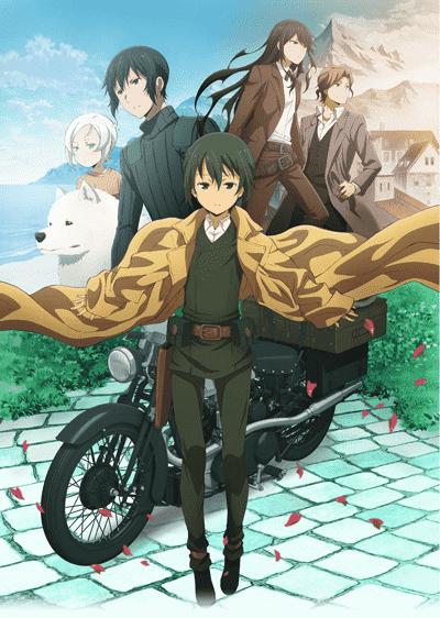 Путешествие Кино Прекрасный мир постер