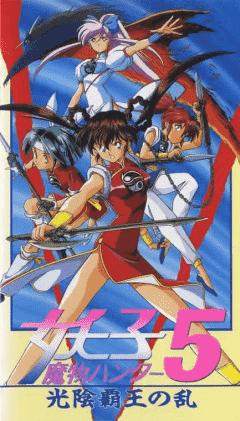 Постер Еко – охотница на демонов