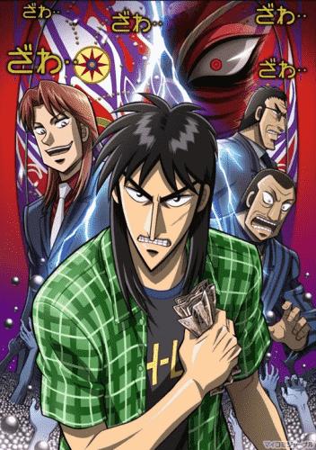 Постер Кайдзи 2 ТВ2