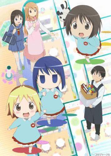 Детский сад Ханамару постер