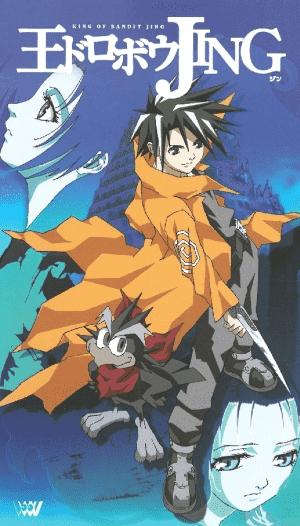 Постер Приключения Джинга  Джинг король бандитов