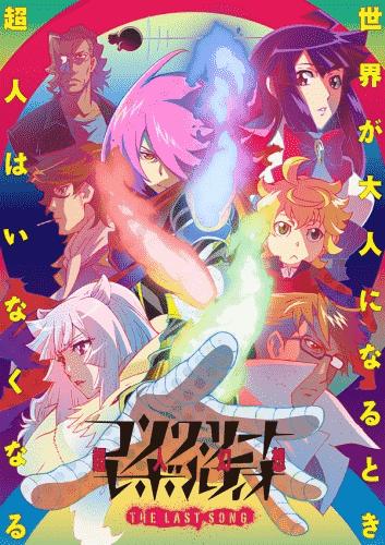 Постер Бетонная Революция Сверхчеловеческая Фантазия  Последняя песня ТВ2