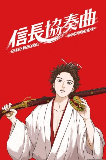 Концерт Нобунаги постер