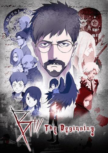 B Начало постер