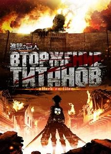 Постер Атака Титанов 1 сезон