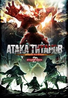 Посмотреть еще Атака Титанов 2 сезон