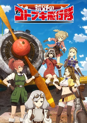 Постер Пустынная эскадрилья Котобуки