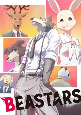 Постер Выдающиеся звери