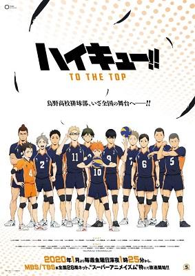 Постер Волейбол 4 сезон