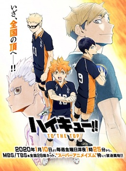 Постер Волейбол К вершине 4 сезон