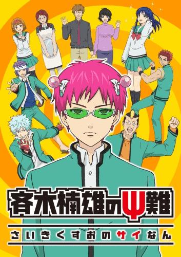 Ох уж этот экстрасенс Сайки Кусуо ТВ1 постер