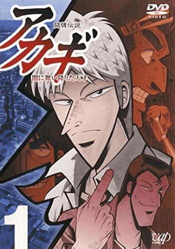 Акаги легенда маджонга постер