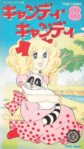 Постер Кенди Кенди