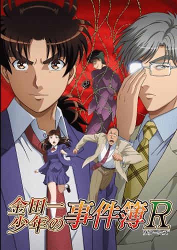 Посмотреть еще Дело ведет юный детектив Киндаичи Возвращение ТВ2
