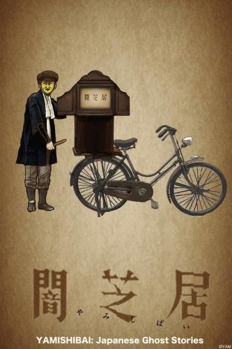 Постер Театр Тьмы