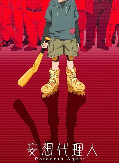 Агент Паранойи постер