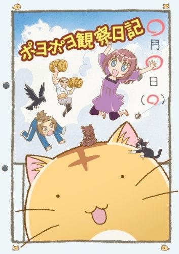 Кот по имени Пойо постер