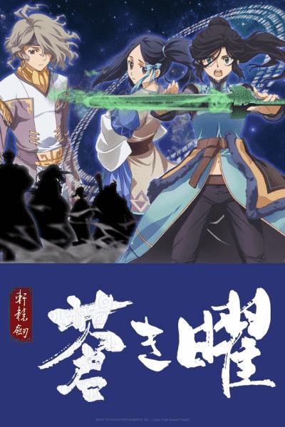 Постер Меч Желтого императора Бледное сияние
