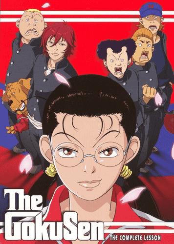Гокусэн постер