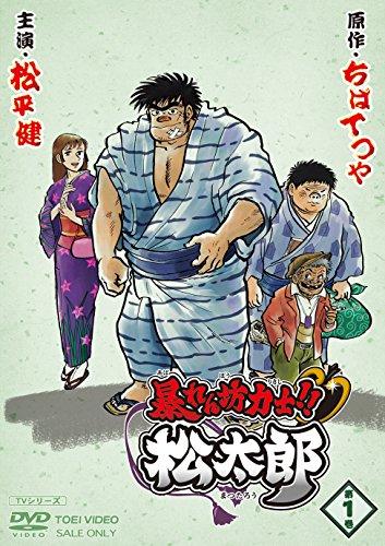 Посмотреть еще Хулиган и боец сумо! Мацутаро