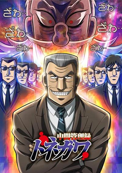Блюз менеджера Тонэгавы постер