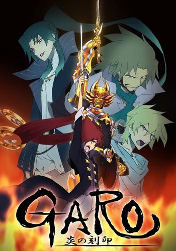 Смотреть аниме  Гаро: Печать Пламени ТВ-1 онлайн