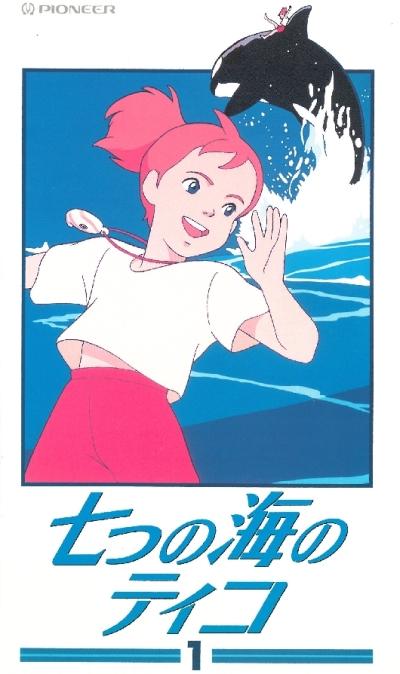 Тико и Нанами постер