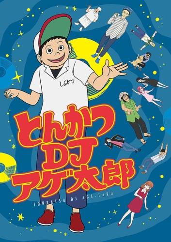Смотреть аниме Агэтаро, DJ Тонкацу онлайн